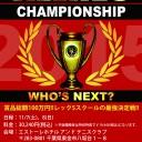 2015ALL REC本戦
