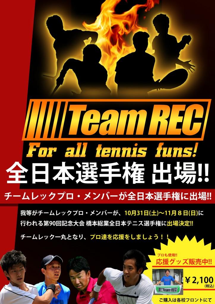 全日本選手権 ネット用2
