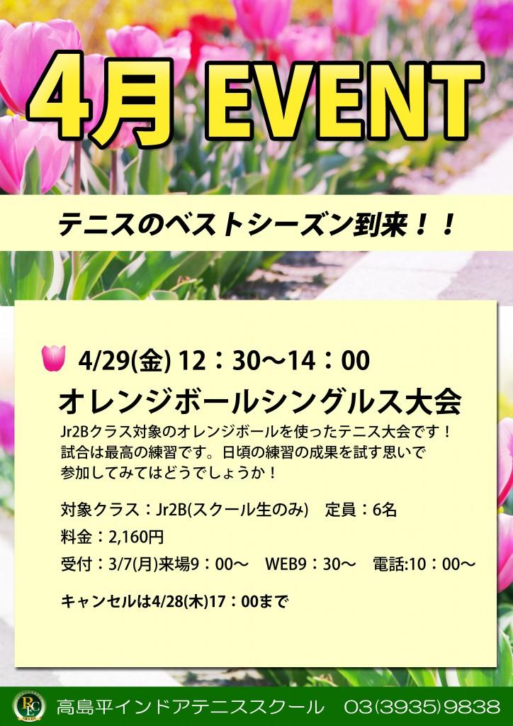 4月イベント