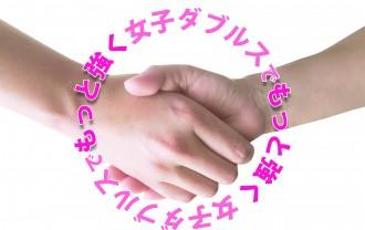 女子ダブルスペア練習会&ゲームA振替消化クラス