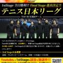 テニス日本リーグセカンドステージ