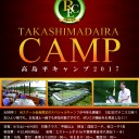 高島平キャンプ