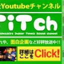 titch 誘導