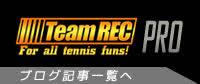 Team RECチームレックプロの関連ブログ