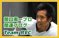 Team RECチームレック関口周一プロの関連ブログ