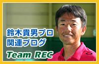 Team RECチームレック鈴木貴男プロの関連ブログ