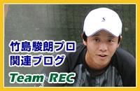 Team RECチームレック竹島駿朗プロの関連ブログ