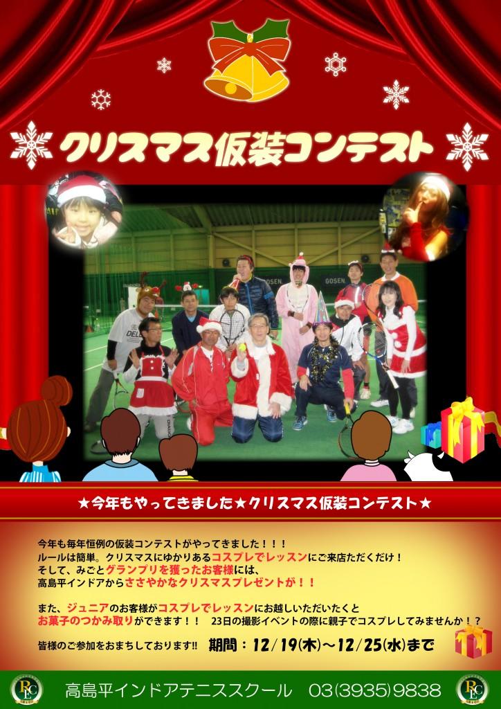 クリスマス仮装写真