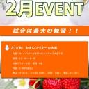 2月イベント