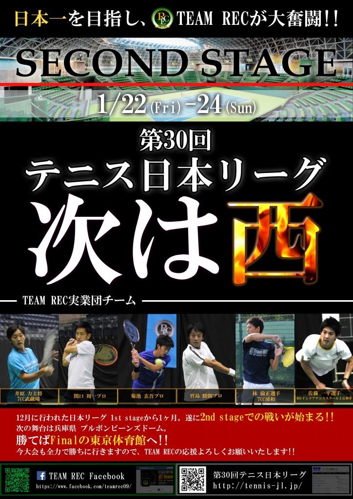 2016日本リーグセカンドステージ