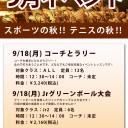 9月イベント
