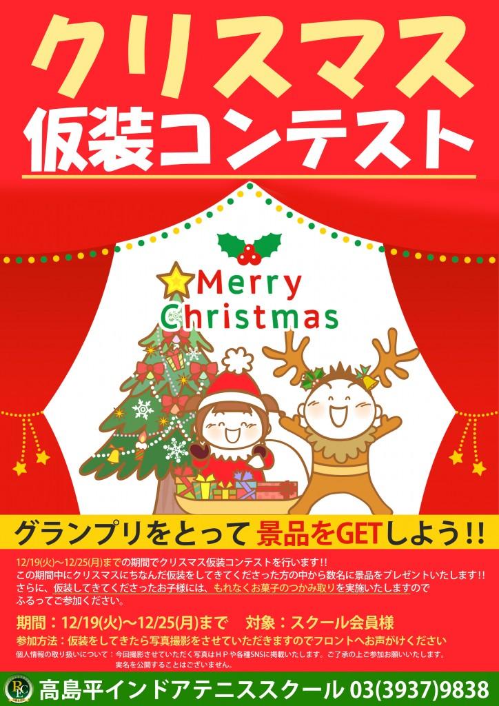 クリスマス仮装コンテスト