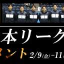 2018日本リーグ決勝バナー