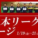 2018日本リーグ 2ndステージ
