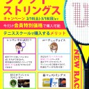 20180210 racket campaign