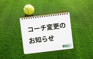 catch_coachchange-300x190