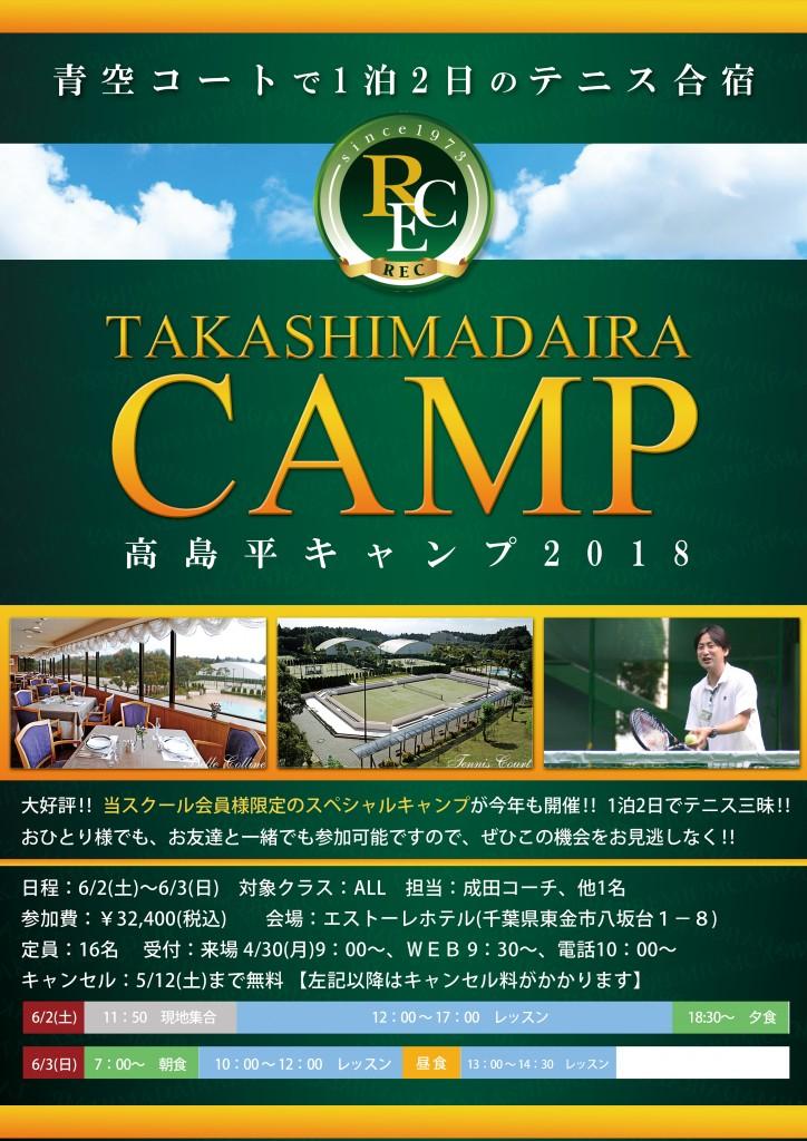 takashimadaira