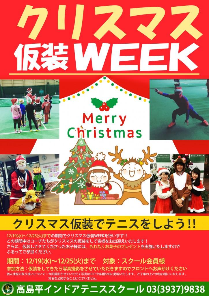 クリスマス仮装WEEK