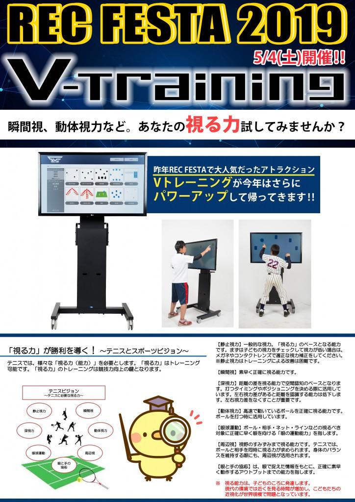 Vトレーニング