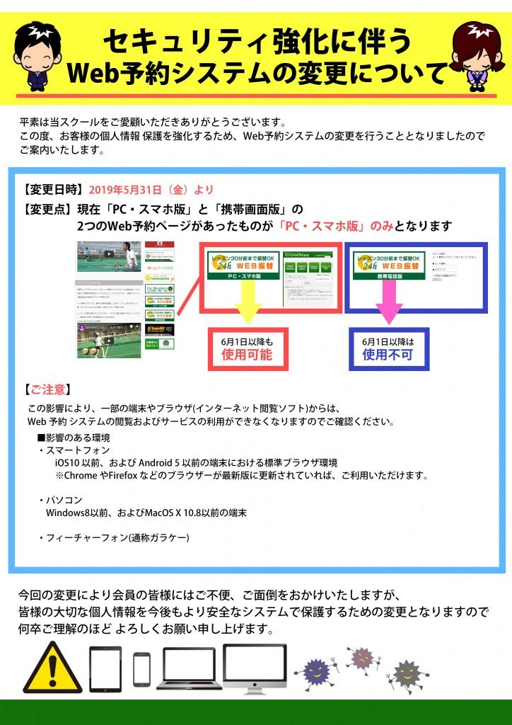 WEB予約システムの変更(水道橋以外)