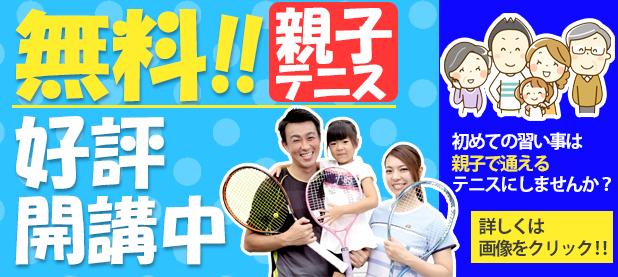 親子テニス開講中