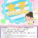 女子シングルス練習会