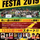 高島平フェスタ2019