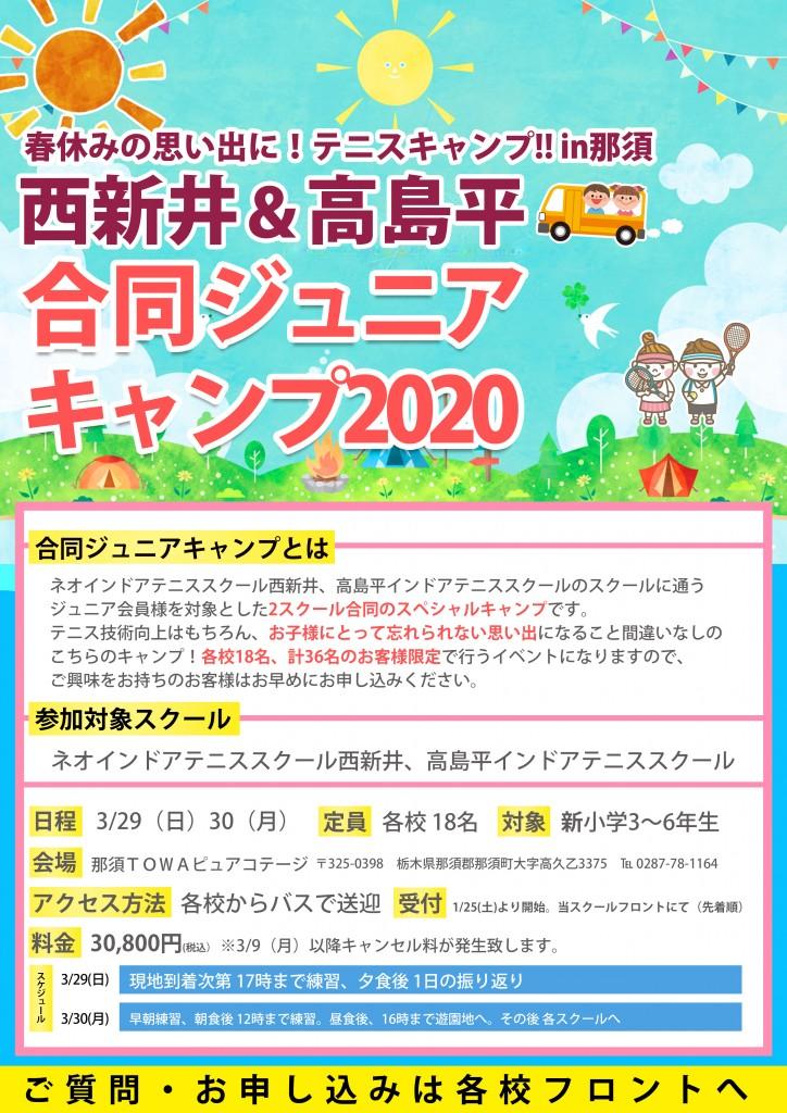 レックジュニアキャンプ西新井高島平